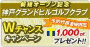 神戸グランドヒルゴルフクラブ 新規加入記念Wキャンペーン