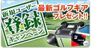 新規ユーザー登録キャンペーン(9月)