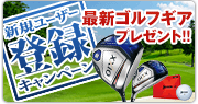 新規ユーザー登録キャンペーン(11月)