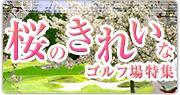 桜のきれいなゴルフ場特集
