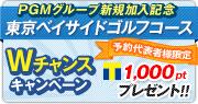 東京ベイサイドゴルフコース 新規加入記念キャンペーン
