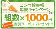 コンペ幹事様応援キャンペーン