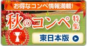 秋のコンペ特集東日本編