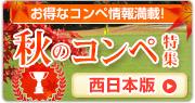 秋のコンペ特集西日本編