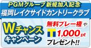 福岡レイクサイドカントリークラブ 新規入会記念キャンペーン