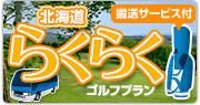 北海道らくらくゴルフプラン