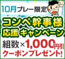 幹事様応援キャンペーン