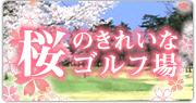 桜のきれいなゴルフ場