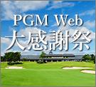 PGM Web大感謝祭