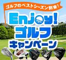 Enjoy!ゴルフキャンペーン
