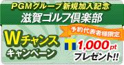 滋賀ゴルフ倶楽部 新規入会記念キャンペーン